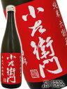 【 日本酒 】小左衛門 ( こざえもん ) 純米 六割五分 ...