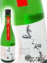 【要冷蔵】【日本酒】よこやま 純米吟醸 SILVER 181...