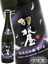 【要冷蔵】【日本酒】羽根屋(はねや) 純米大吟醸 越中富の香...