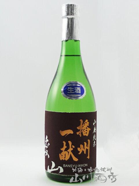 (ばんしゅう いっこん) 純米大吟醸酒1800ml 【山陽盃酒造】 播州一献 日本酒