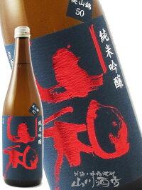 【日本酒】山和(やまわ)純米吟醸720ml/宮城県山和酒造【4786】【母の日父の日お花見退職祝贈り物ギフトプレゼント】