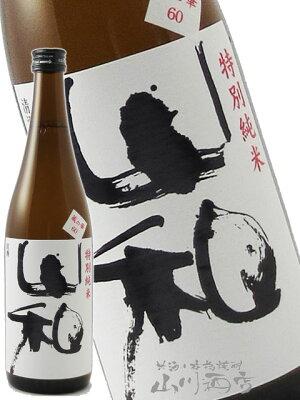 山和 ( やまわ ) 特別純米 720ml/ 宮城県 山和酒造【4790】【 日本酒 】【 敬老の日 贈り物 ギフト プレゼント 】