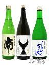 高知県の辛口酒 飲み比べ 720ml 3本セット【4869】...