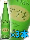 【日本酒】【要冷蔵】発泡清酒すず音300ml×3本セット