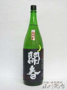 島根県の銘酒です!【日本酒】開春 生もと超辛純米  山田錦 1.8L