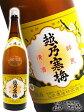 【日本酒】 越乃寒梅 (こしのかんばい) 特撰 吟醸 1.8L 【新潟県 石本酒造】【定価販売】【お中元】