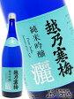 【日本酒】 【定価販売】 越乃寒梅 灑 (こしのかんばい さい) 純米吟醸 720ml新潟県 石本酒造【お中元】