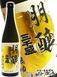 【日本酒】三千盛 朋醸 (みちさかり ほうじょう) 五年熟成 720ml/ 岐阜県 三千盛 【2627】【ハロウィン】