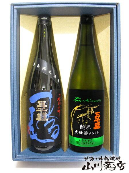 三千盛まる尾+三千盛純米大吟醸720ml2本セット 1405  日本酒    父の日お中元贈り物ギフトプレゼント