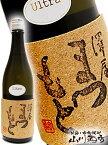 【 日本酒 】澤屋まつもと Ultra ( うるとら ) 純米大吟醸 720ml / 京都府 松本酒造 【 3085 】【 贈り物 ギフト プレゼント バレンタイン 】