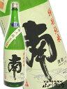 【 要冷蔵 】【 日本酒 】南 特別純米 無濾過生原酒 1800ml【 1991 】【 贈り物 ギフト プレゼント ホワイトデー 】