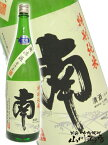 【要冷蔵】【日本酒】南 特別純米 無濾過生原酒 1.8L【1991】【ギフト 贈り物 ハロウィン】