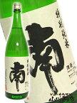 【日本酒】南 特別純米 1.8L/ 高知県 南酒造【59】【母の日】