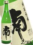 【日本酒】南 特別純米 720ml/ 高知県 南酒造【402】【ギフト 贈り物 ハロウィン】
