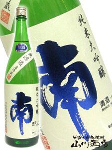 高知県の銘酒です!【日本酒】【要冷蔵】南 純米大吟醸 五百万石 無濾過生酒 1.8L【RCP】