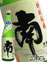 南 ( みなみ ) 特別純米 無濾過生原酒 720ml / 高知県 南酒造【 2799 】【 日本酒 】【 要冷蔵 】【 父の日 贈り物 ギフト プレゼント 】