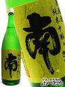 【 日本酒 】南 ( みなみ ) 純米 中取り 無濾過 1800ml / 高知県 南酒造場【 2900 】【 贈り物 ギフト プレゼント ホワイトデー 】