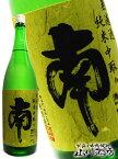 【日本酒】南 (みなみ) 純米 中取り 無濾過 1.8L / 高知県 南酒造場【2900】【母の日】
