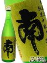 【 日本酒 】南 ( みなみ ) 純米 中取り 無濾過 720ml / 高知県 南酒造場【 2901 】【 贈り物 ギフト プレゼント ホワイトデー 】