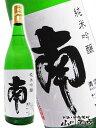 【 日本酒 】南 ( みなみ ) 純米吟醸 1800ml / 高知県 南酒造【 2925 】【 贈り物 ギフト プレゼント お歳暮 】