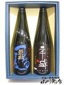 【送料無料】【日本酒】三千盛 まる尾+三千盛 純米大吟醸【720mlの2本セット・敬老の日贈り物】【お中元】