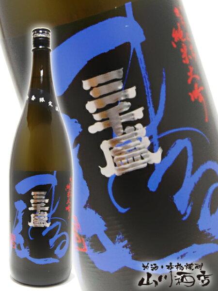 三千盛(みちさかり)純米大吟醸まる尾1.8L/岐阜県三千盛 102  日本酒  父の日お中元贈り物ギフトプレゼント