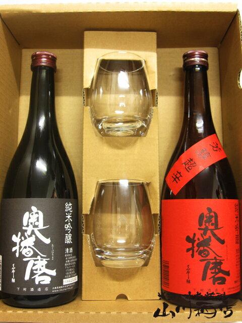 【日本酒】奥播磨(おくはりま)720ml 2本 & SAKEグラス(黒龍)2個 箱入りセット