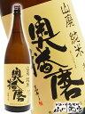 【 日本酒 】奥播磨 ( おくはりま ) 山廃純米 1.8L...
