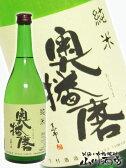 【日本酒】奥播磨(おくはりま)純米 720ml 兵庫県 下村酒造【350】【お中元】