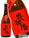 【日本酒】奥播磨純米吟醸芳醇超辛赤ラベル720ml