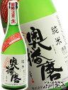 【 日本酒 】【 要冷蔵 】奥播磨 ( おくはりま ) 純米...