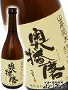 【 日本酒 】奥播磨 ( おくはりま ) 山廃純米 720ml/ 兵庫県 下村酒造【 4202 】【 贈り物 ギフト プレゼント お歳暮 】