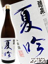 【 要冷蔵 】【 日本酒 】 醴泉 ( れいせん ) 夏吟 ...