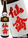 【 要冷蔵 】【 日本酒 】クラシック仙禽 亀ノ尾 火入れ ...
