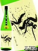 【要冷蔵】【日本酒】仙禽(せんきん) 無垢(むく) 無濾過原酒 中取り 火入れ 720ml/ 栃木県 せんきん【お中元】