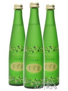 発泡清酒 すず音 300ml×3本セット【 1539 】【 日本酒 】【 要冷蔵 】【 母の日 父の日 贈り物 ギフト プレゼント 】