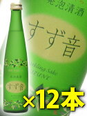 【日本酒】【要冷蔵】すず音 300ml×12本セット/一ノ蔵 宮城県【お中元】