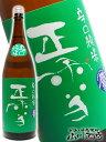 【 日本酒 】正雪 ( しょうせつ ) 純米辛口 1800ml 静岡県 神沢川酒造場【 654 】【 贈り物 ギフト プレゼント ホワイトデー 】
