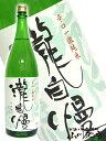 【 日本酒 】瀧自慢 ( たきじまん ) 辛口一徹純米 滝水...