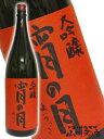 【 日本酒 】宵の月 大吟醸 1.8L 岩手県 月の輪酒造【...