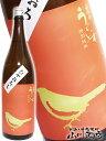 【 日本酒 】庭のうぐいす ひやおろし 特別純米 1.8L/...