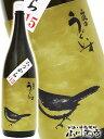 庭のうぐいす 鶯辛 ( おうから ) 1800ml/ 福岡県 山口酒造【 3646 】【 日本酒 】【 父の日 贈り物 ギフト プレゼント 】