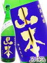 【 日本酒 】 山本 純米吟醸 亀の尾 1800ml秋田県 山本合名【 3191 】【 贈り物 ギフト プレゼント バレンタイン 】