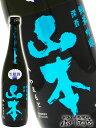 【要冷蔵】【日本酒】山本 純米吟醸 生原酒 深蒼 ミッドナイトブルー 720ml / 秋田県 山本合名【2994】【バレンタイン ギフト 贈り物】