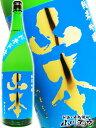 【 日本酒 】山本 純米吟醸 ドキドキ 夏 720ml秋田県 山本合名【 3921 】【 贈り物 ギフト プレゼント 敬老の日 】