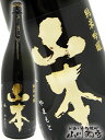 【 日本酒 】山本 ピュアブラック 純米吟醸 1800ml / 秋田県 山本合名【 1081 】【 贈り物 ギフト プレゼント 敬老の日 】