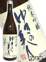 【日本酒】【要冷蔵】ゆきの美人 純米吟醸生酒 1.8L【RCP】 - 酒の番人 ヤマカワ