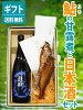 【おつまみセット】【父の日・お中元】【日本酒】三千盛(みちさかり)純米大吟醸まる尾720ml+鮎の甘露煮2匹セット