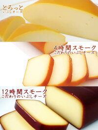 【送料無料】【要冷蔵】【イタリア赤ワイン・おつまみセット】モンテプルチャーノ・ダブルッツオ750ml+いぶしチーズ3個セット【チーズセット】【スモークチーズ】【父の日・お中元】