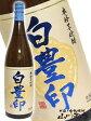 【芋焼酎】宝山 白豊印(しろゆたかじるし) 25度 1.8L【母の日】